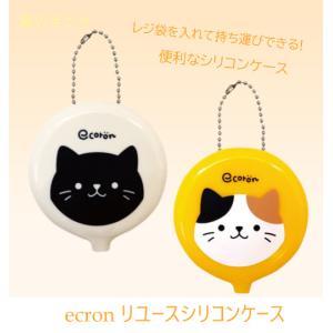 猫雑貨 ecron リユースシリコンケース nekote-shop
