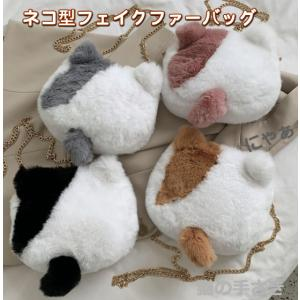 猫雑貨 バッグ 小物 ネコ型フェイクファーバッグ|nekote-shop