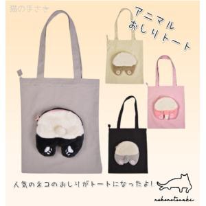 猫雑貨 トートバッグ アニマル おしりトートバック☆4color|nekote-shop