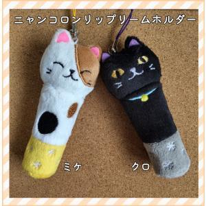 猫雑貨 ニャンコロン リップクリームホルダー|nekote-shop