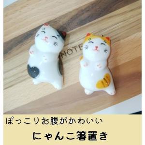 猫雑貨 キッチン 箸置き 猫 ぷくりお腹のハートネコ箸置き|nekote-shop