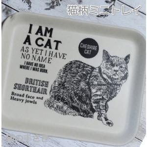 猫雑貨 キッチン雑貨 おうちカフェ バンブーファイバー スモールトレイ|nekote-shop