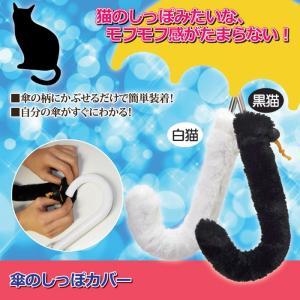 猫雑貨 傘のしっぽカバー nekote-shop