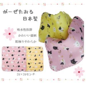 猫雑貨 がーぜたおる 日本製 nekote-shop