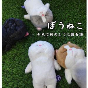 猫雑貨 ぬいぐるみ 癒しの寝姿 ぼうねこ nekote-shop