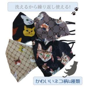 猫柄 洗えるマスク ネコ柄デザインマスク(個包装) nekote-shop