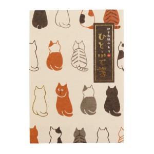 猫雑貨 便箋 手紙 伊予和紙 ふわり ひとふで箋 ふりむき猫 nekote-shop