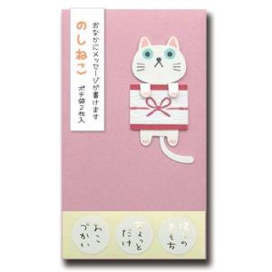 猫雑貨 ポチ袋 のし袋 和紙 かわいい猫付きポチ袋 のしねこ|nekote-shop