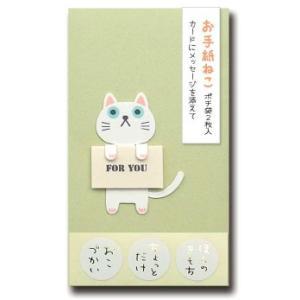 猫雑貨 ポチ袋 のし袋 和紙 かわいい猫付きポチ袋  お手紙ねこ|nekote-shop