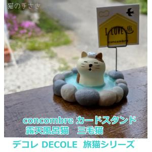 猫雑貨 DECOLE necocoro 露天風呂猫 カードスタンド 三毛猫|nekote-shop