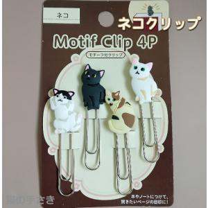 猫雑貨 文房具 クリップ 猫モチーフ付クリップ4本セット|nekote-shop