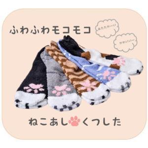 猫雑貨 靴下 もこもこ あったか 猫足靴下|nekote-shop