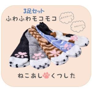 猫雑貨 猫足靴下3足セット(お好きな1足+ランダム)|nekote-shop
