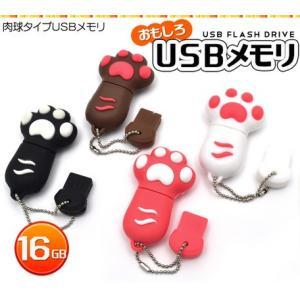 猫雑貨 肉球 モバイル かわいい肉球USBメモリ nekote-shop