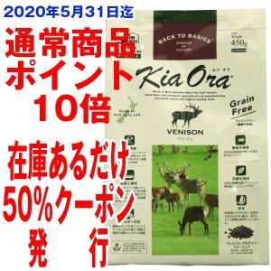 キアオラ ベニソン 450g (ドッグフード/ドライフード/成犬用 アダルト/穀物不使用 グレインフリー) / 賞味期限 2020年1月 nekotsume