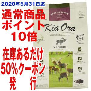 キアオラ ベニソン 900g 即納 賞味期限2020年1月以降 (ドッグフード/ドライフード/成犬用 アダルト/穀物不使用 グレインフリー) nekotsume