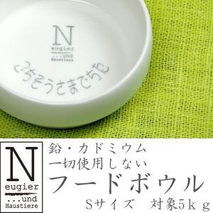 ペット 食器 Neugier フードボウル / Sサイズ nekotsume