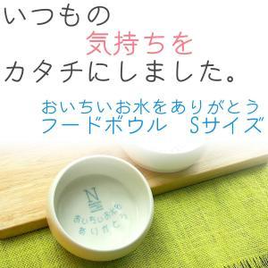 ペット 水飲み Neugier 水飲み おいちいお水をありがとう / Sサイズ nekotsume