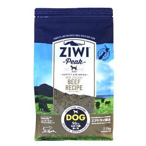 ZIWI ジウィピーク エアドライ ドッグフード NZグラスフェッドビーフ 2.5kg/即納 賞味期限 2020年7月|nekotsume