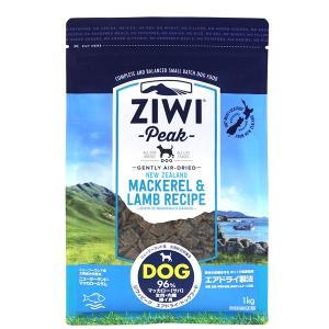 ZIWI ジウィピーク エアドライ ドッグフード NZ マッカロー&ラム 1kg/賞味期限 2020年7月|nekotsume