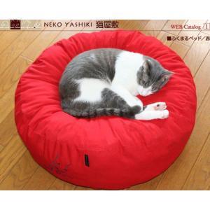 カラーコットン・ふくまるベッド<赤>(約4ヵ月後の発送)|nekoyashiki-shop