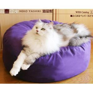 カラーコットン・ふくまるベッド<ぶどう>(約4ヵ月後の発送)|nekoyashiki-shop