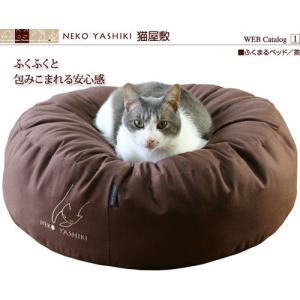 カラーコットン・ふくまるベッド<茶>(約4ヵ月後の発送)|nekoyashiki-shop