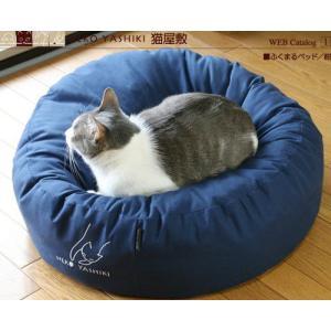 カラーコットン・ふくまるベッド<紺>(約4ヵ月後の発送)|nekoyashiki-shop