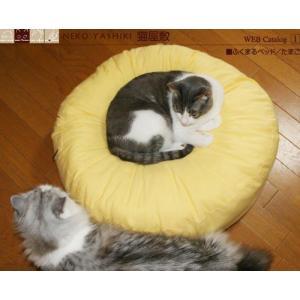 カラーコットン・ふくまるベッド<たまご>(約4ヵ月後の発送)|nekoyashiki-shop