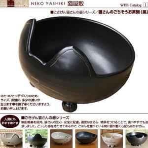 ご機嫌猫さんの器シリーズ/猫さんのごちそうお茶碗(黒)|nekoyashiki-shop