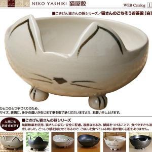 ご機嫌猫さんの器シリーズ/猫さんのごちそうお茶碗(白)|nekoyashiki-shop