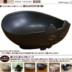 ご機嫌猫さんの器シリーズ/猫さんのごちそう皿(黒)|nekoyashiki-shop