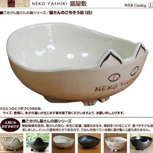 ご機嫌猫さんの器シリーズ/猫さんのごちそう皿(白)|nekoyashiki-shop