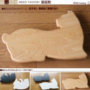 猫さんのごはん台/おすまし・無垢材(青森ひば) nekoyashiki-shop