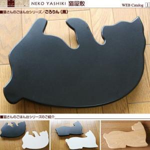 猫さんのごはん台/ごろりん(黒) nekoyashiki-shop