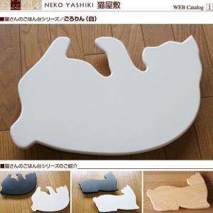 猫さんのごはん台/ごろりん(白) nekoyashiki-shop