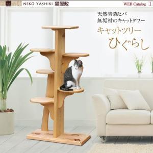 キャットツリーひぐらし 支柱1本タイプ|nekoyashiki-shop