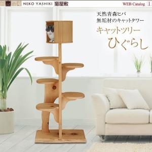 キャットツリーひぐらし 支柱1本 ハウス付きタイプ|nekoyashiki-shop