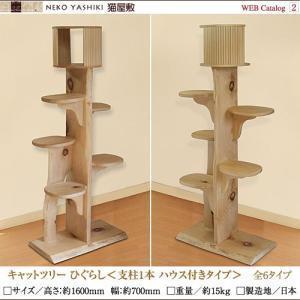 キャットツリーひぐらし 支柱1本 ハウス付きタイプ|nekoyashiki-shop|02
