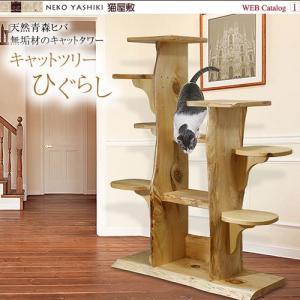 キャットツリーひぐらし 支柱2本タイプ|nekoyashiki-shop