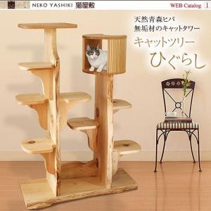 キャットツリーひぐらし 支柱2本 ハウス付きタイプ|nekoyashiki-shop