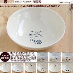 ふくふく猫さんの器シリーズ/ふくふく猫さんのお皿(大きいふくねこさん)|nekoyashiki-shop