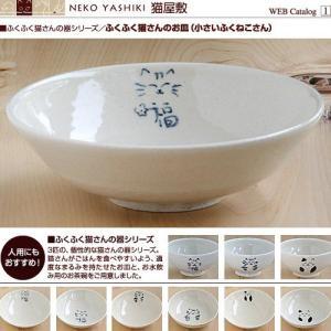 ふくふく猫さんの器シリーズ/ふくふく猫さんのお皿(小さいふくねこさん)|nekoyashiki-shop