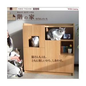 キャットステアハウス・階(きざはし)の家|nekoyashiki-shop