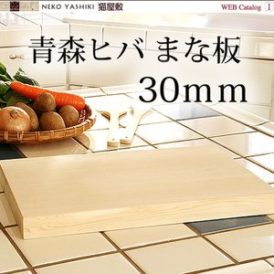 天然青森ひばのまな板|nekoyashiki-shop