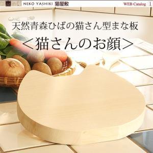 天然青森ひばの猫さん型まな板<猫さんのお顔>|nekoyashiki-shop