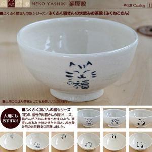 ふくふく猫さんの器シリーズ/ふくふく猫さんの水飲みお茶碗(ふくねこさん)|nekoyashiki-shop