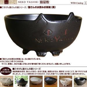 ご機嫌猫さんの器シリーズ/猫さんの水飲みお茶碗(黒)|nekoyashiki-shop