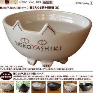 ご機嫌猫さんの器シリーズ/猫さんの水飲みお茶碗(白)|nekoyashiki-shop