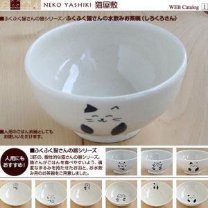 ふくふく猫さんの器シリーズ/ふくふく猫さんの水飲みお茶碗(しろくろさん)|nekoyashiki-shop